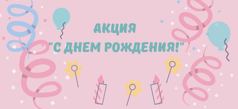 С днем рождения_изображение.png