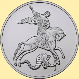 Георгий победоносец Серебро 1.jpg